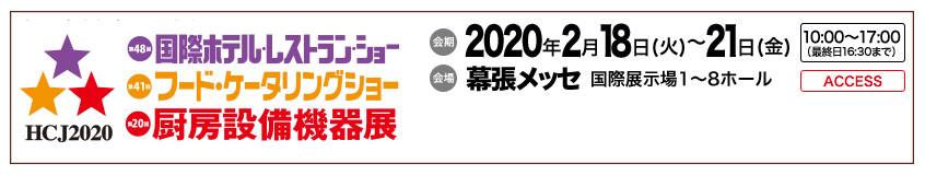 ケータリングショー2020